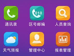 几个icon