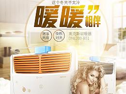 电暖器详情