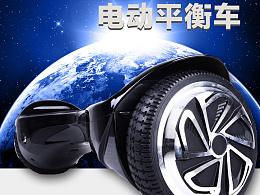 一款电动平衡车电商设计