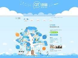QT语音官网设计