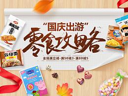 国庆节食品专题页设计