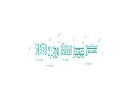 无事/字体设计 第五季