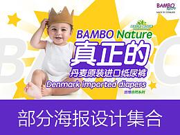 BAMBO纸尿裤部分广告图合集