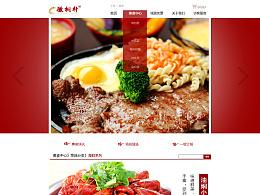 网页设计   徽同轩食品企业站改版