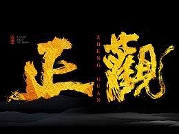 白墨广告-黄陵野鹤-书法创意作品集合(春节前最后一次江湖)