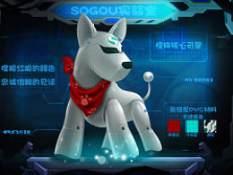 SOGOU HERO