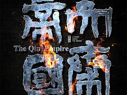 白墨广告-黄陵野鹤-书法-字体设计探究系列-(叁)