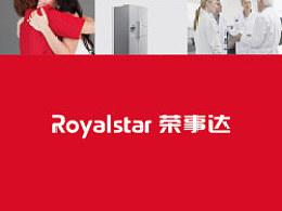 Royalstar 荣事达VI设计