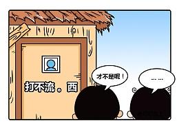 【叮叮在上】校园爆笑漫画四格合集