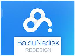 实用软件设计,baidu网盘redesign,利益不相关,纯粹做着玩!