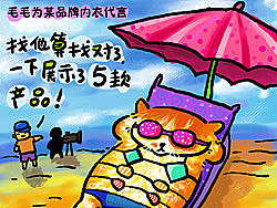 毛毛猫系列漫画!!