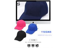 帽子详情页