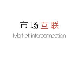 市场互联WEB设计