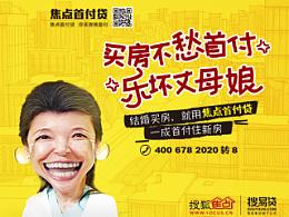 搜狐首付贷广告