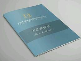 公司产品画册。
