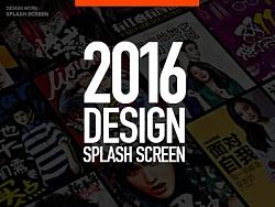 2016年策划闪屏 海报-来自橘子娱乐ued