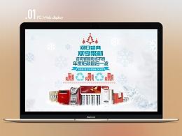 海尔直饮机旗舰店圣诞页面