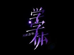 01-张家佳字体直播作品