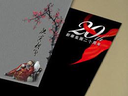 新华集团20周年