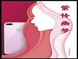 华为荣耀9I手机3D书籍设计平面包装设计