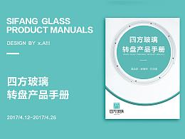四方产品手册