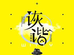【KEN-Q】李闻霖单曲《诙谐》唱片设计