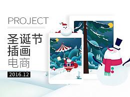 圣诞节插画设计 圣诞节首页页面设计