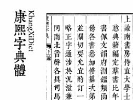 TypeLand康熙字典體发布[含试用版]