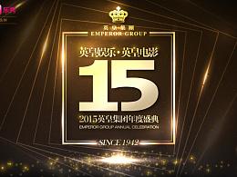 2015英皇年度盛典
