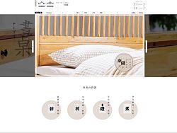 家具首页 by 东棒