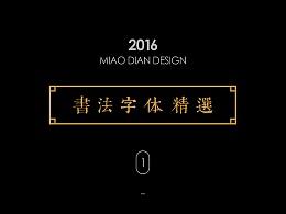2016上半年书法字体总结