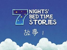 独立应用《七天睡前故事》