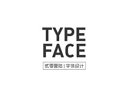 2016/字体设计/第二季