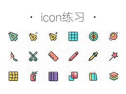 icon临摹#5