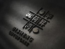 毕昇荷湾标志符号设计
