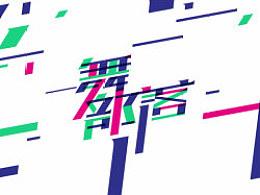 宁波舞部落舞蹈培训机构品牌形象设计