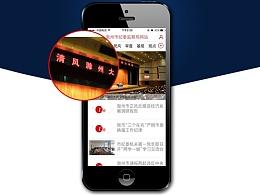 滁州市纪委监察局
