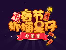 小游戏-春节抓捕星仔