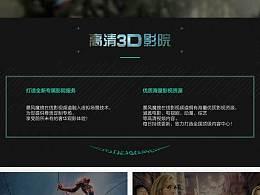 官方专题页面设计提案