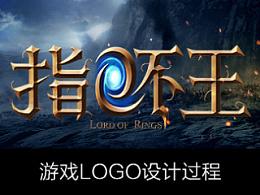 游戏LOGO设计过程