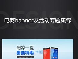 电商banner及专题页小整理