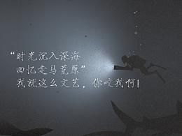 时光深海,回忆荒原