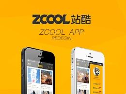 站酷zcool app for ios