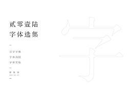 贰零壹陆 - 字体选集