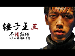 《锤子王三》先行预告片