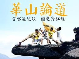 【春柳秋枫】站酷九周年贺之华山论道