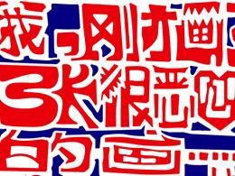 字习·字画