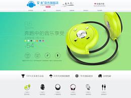 艾本 无线蓝牙耳机  首页设计 简洁精致设计风格 色块化 青春无限 奔跑 音乐