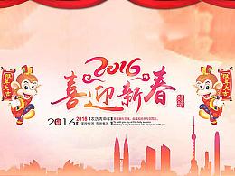 2016喜迎新春-网页版和手机版春节专题
