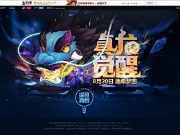 Q版游戏网页设计《梦塔防》-真龙觉醒